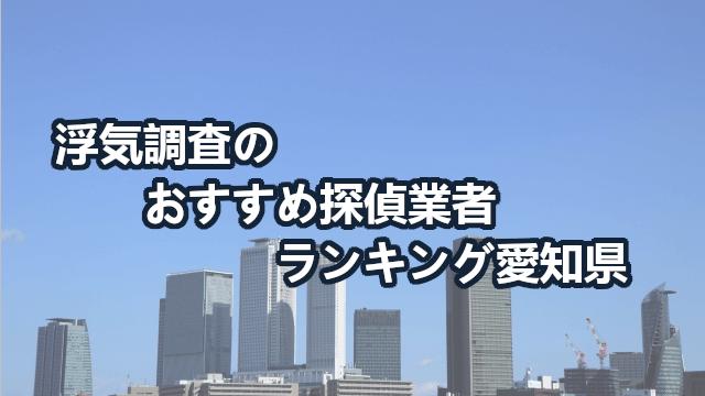 愛知県で確かな証拠を掴む!浮気調査のおすすめ探偵・興信所【口コミ・動画比較】