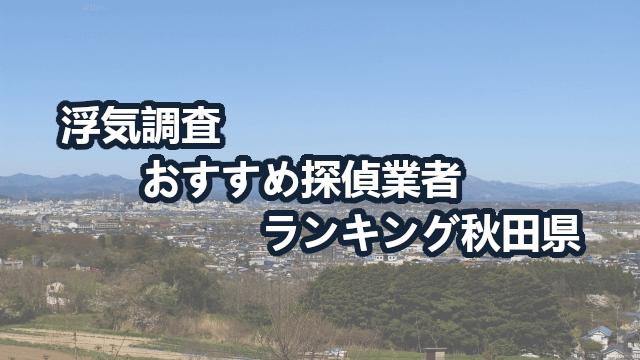 秋田県で確かな証拠を掴む!浮気調査のおすすめ探偵・興信所【動画比較】