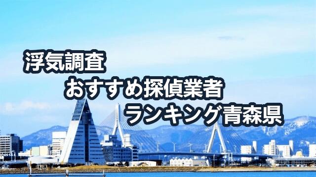青森県のおすすめ探偵ならココ!【浮気調査】人気探偵5社と県内全4社