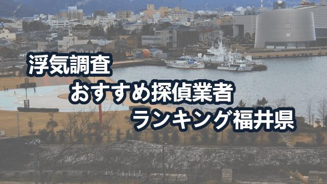 福井県で確かな証拠を掴む!浮気調査のおすすめ探偵・興信所【動画比較】