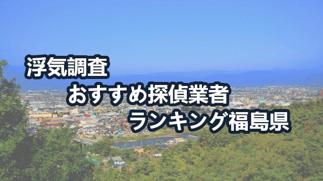 福島県で確かな証拠を掴む!浮気調査のおすすめ探偵・興信所【動画比較】