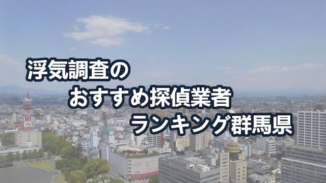 群馬県のおすすめ探偵事務所・興信所一覧【全23社】
