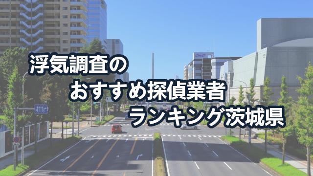 茨城県のおすすめ探偵ならココ!【浮気調査】人気探偵社5選と県内15社比較検索