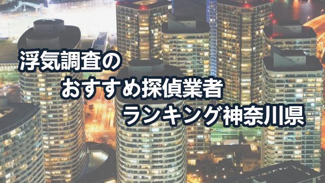 神奈川県のおすすめ探偵ならココ!【浮気調査】人気探偵社5選と県内55社比較検索