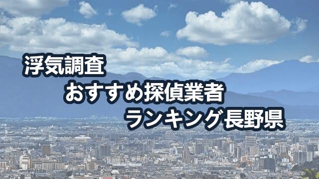 長野県で確かな証拠を掴む!浮気調査のおすすめ探偵・興信所【口コミ・動画比較】