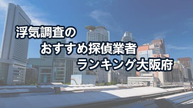 大阪府のおすすめ探偵ならココ!【浮気調査】人気探偵5社と府内79社徹底比較