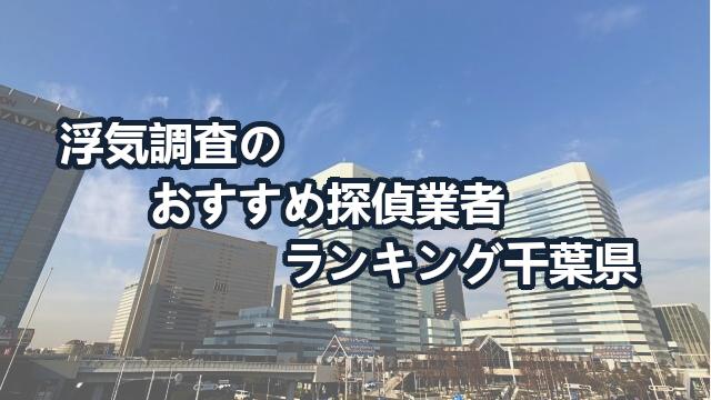千葉県のおすすめ探偵ならココ!【浮気調査】人気探偵社5選と県内36社比較検索