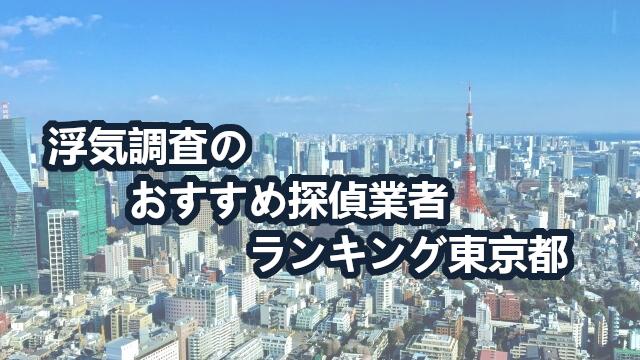 東京都のおすすめ探偵ならココ!【浮気調査】人気探偵社5選と都内176社比較検索