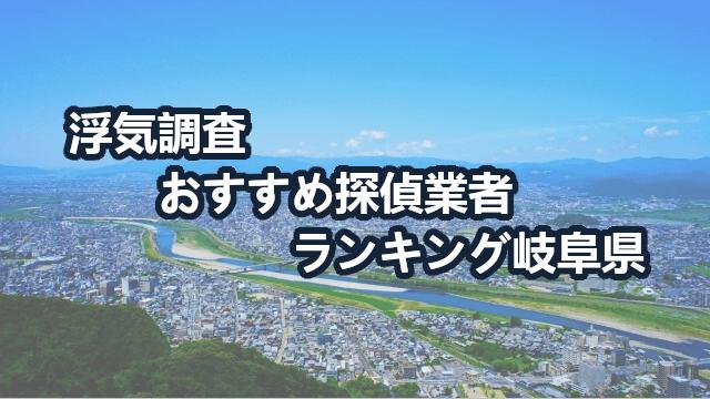 岐阜県で確かな証拠を掴む!浮気調査のおすすめ探偵・興信所【口コミ・動画比較】