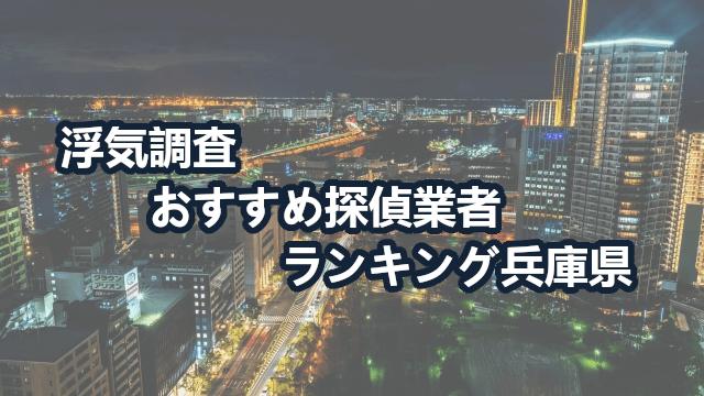 兵庫県のおすすめ探偵ならココ!【浮気調査】人気探偵5社と県内36社比較検索