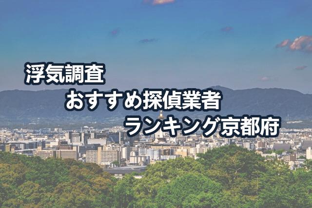 京都府の浮気調査で確かな証拠を掴むおすすめ探偵5選