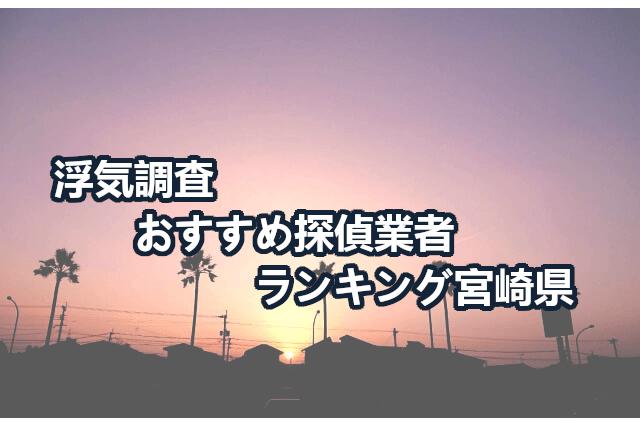 宮崎県で確かな証拠を掴む!浮気調査のおすすめ探偵・興信所【口コミ・動画比較】