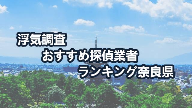 奈良県のおすすめ探偵ならココ!【浮気調査】人気探偵5社と県内7社比較検索