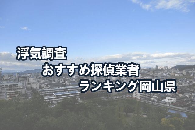 岡山県で確かな証拠を掴む!浮気調査のおすすめ探偵・興信所【口コミ・動画比較】