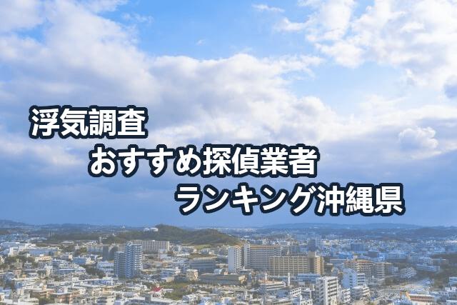 沖縄県で確かな証拠を掴む!浮気調査のおすすめ探偵・興信所【口コミ・動画比較】