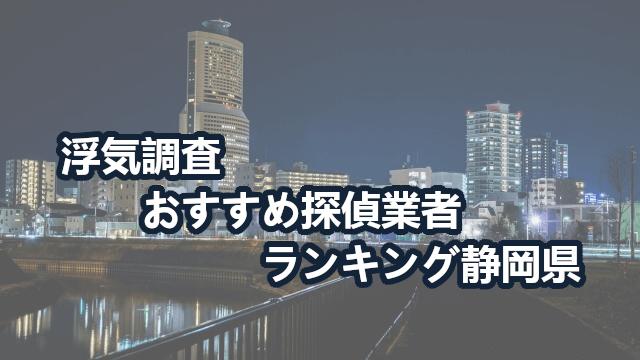 静岡県で確かな証拠を掴む!浮気調査のおすすめ探偵・興信所【口コミ・動画比較】
