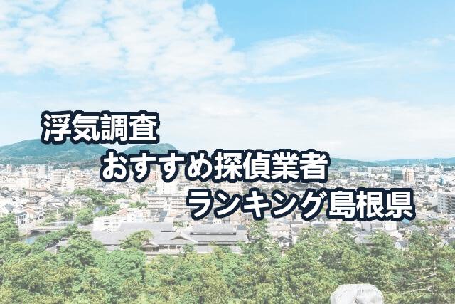 島根県で確かな証拠を掴む!浮気調査のおすすめ探偵・興信所【口コミ・動画比較】